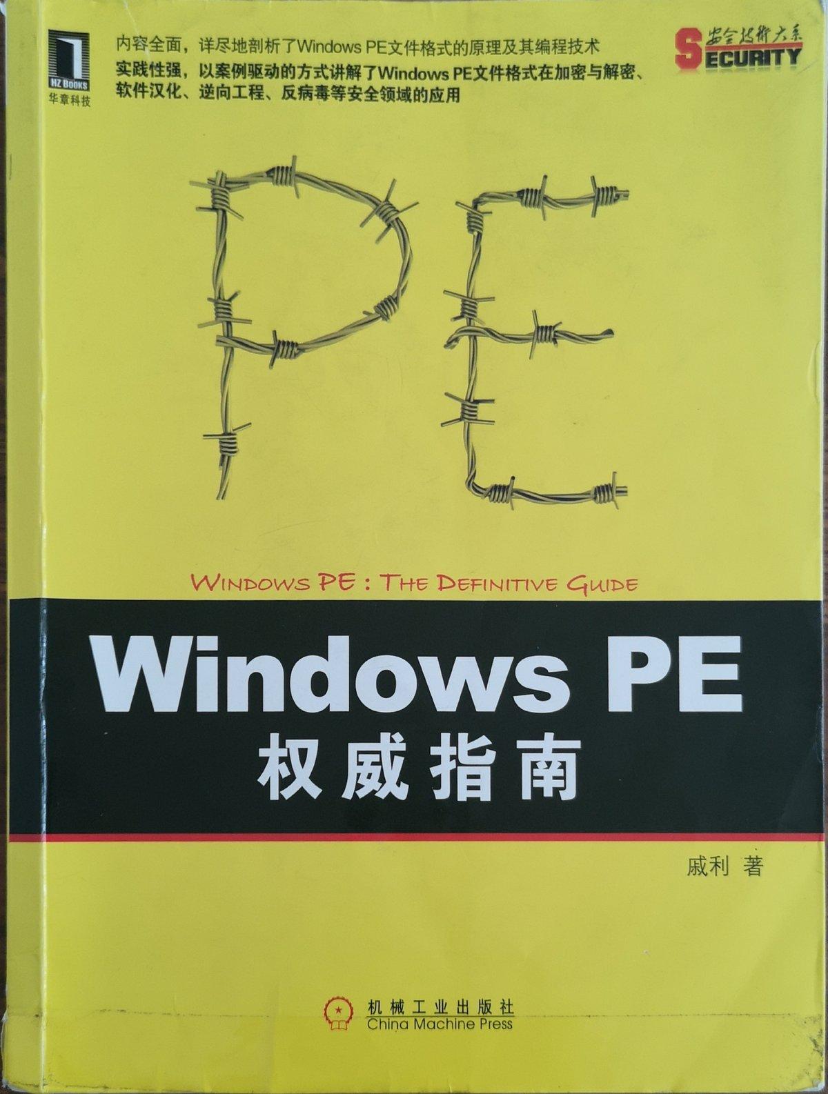 《Windows PE权威指南》