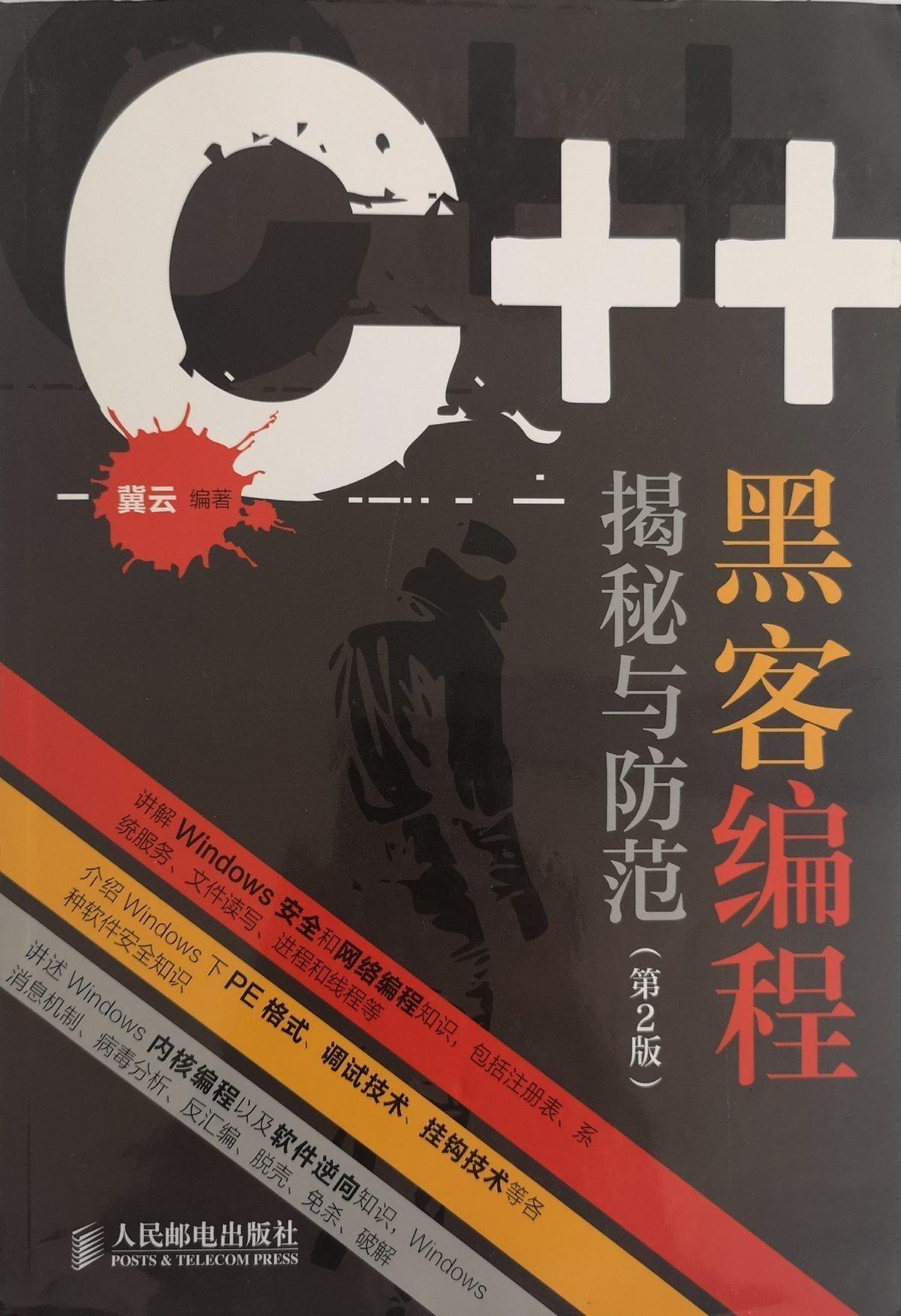 《C++黑客编程揭秘与防范(第二版)》